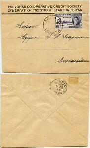 CYPRUS RURAL SERVICE POSTMARK PSEVDHAS CO OP CREDIT SOCIETY 1946 VICTORY