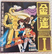 Ambassador Magma I OVA 1  - 4 Anime Laserdisc Cantonese Version LD