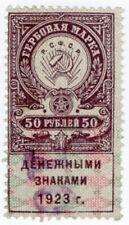 (I.B) Russia Revenue : Soviet Duty 50R
