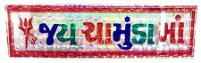 Hoja de plata Jai chamundaa Maa Adhesivo Pegatina – Pegatina religiosa hindú