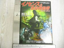 Innocense & Ghost In The Shell w/Poster Art Book Mamoru Oshii M. Shirow Tj