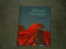 Milan Kundera Занавес Hardcover Russian