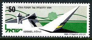 Israel 905, MNH. Golani Brigate Memorial and Museum, 1985