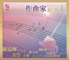 WING HANG RECORD -  作曲家經典  3CD