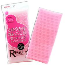 SET of 2 Japanese Aisen Exfoliating Nylon Bath Body Wash Towel Scrub Cloth Pink