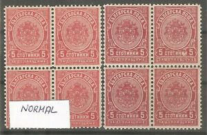 Bulgaria 1901 ERROR, VARIETY COLOR OF 30st. UNLISTED MNH** OG block of 4