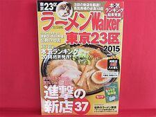 Ramen Walker Mook: Ramen Walker Tokyo 23 District 2015 Perfect Guide Book