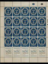 """ISRAEL 1952 FULL SHEET """"MENORA"""", RARE, MNH, XF"""