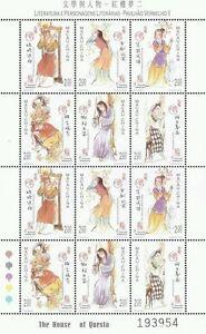Macau Macao Dream Of The Red Mansion II 2002 Literature 红楼梦 II (sheetlet) MNH