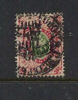 Russia  25a  used     catalog  $52.50    KEL0723
