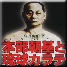 Karate 001 Okinawa Motobu Choki Okinawan Style Book m