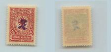 Armenia 🇦🇲 1919 SC 63a mint . rta9640