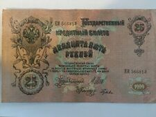 More details for russian banknote - 25 roubles - 1909 alexander iii - good condition - free post