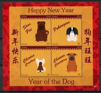Ghana 2018 MNH Year of Dog Shar Pei 4v M/S Dogs Chinese Lunar New Year Stamps