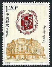 China 2012-3 Zhonghua Book Company stamp MNH