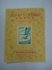 China (Taiwan) - 1968, Chinese Postage Stamps, Geese sheet - MNH - SG MS644