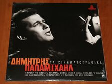 "DIMITRIS PAPAMIXAIL CINEMA *LTD* LP 10"" VINYL GREEK OST MOVIE SONGS New"