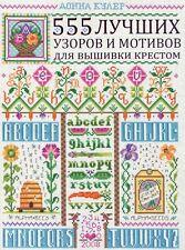 Донна Кулер: 555 Лучших узоров для вышивки крестиком | Donna Kooler's 555