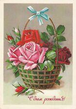 1979 Russian Soviet postcard Not used С днем рождения! Happy birthday!