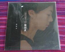 Cheer Chen ( 陳綺貞 ) ~ 讓我想一想 (Vinyl LP) Lp