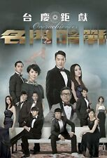 TVB DVD Overachievers 名門暗戰 Complete Tv Series TVB Hong Kong Drama Free Tracking