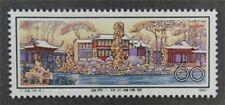 nystamps PR China Stamp # 1635 Mint OG NH $60