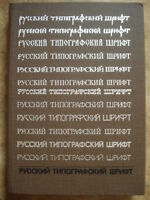 Shytsgal A. Russian printing type Font Design Soviet book cover lettering 1985