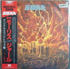 Tokyo Blackout Japanese Soundtrack LP 1987 Bourbon Recs, Maurice Jarre