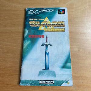 Nintendo Super Famicom SNES Manual JAPANESE - The Legend of Zelda A Link to Past