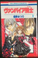 ヴァンパイア騎士- Vampire Knight- Volume 1 ─ Japan Import