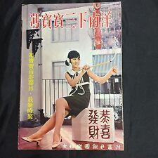 1960's 馮寶寶三下南洋 Hong Kong actress Fung Po Po Special  Movie Magazine