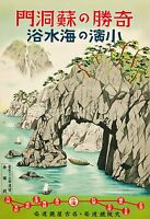 Japan painting Vintage old Travel Poster Print art canvas large