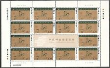 China 2007-9 Postage Saving Bank of China Mini S/S 中國郵政儲蓄銀行