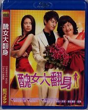 200 Pounds Beauty (Korea 2006) TAIWAN BLU RAY ENGLISH SUBS