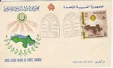 PREMIER JOUR  TIMBRE EGYPTE N° 659 CONFERANCE ARABE A CASABLANCA