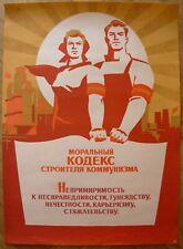 Soviet Original political Poster Intransigence Communism Builder Code USSR