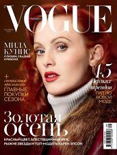 Vogue Magazine Ukraine September 2014,Karen Elson NEW
