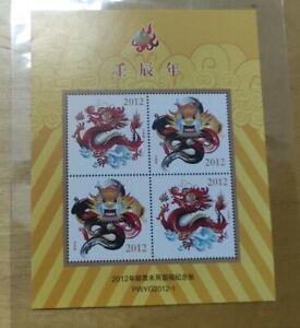 中国龙年邮票未用图稿纪念张 China 2012 Dragon Imperf Stamp Reserve Design Souvenir Sheet MNH