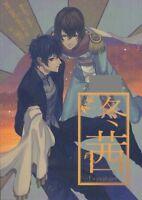 Persona 5 YAOI Doujinshi ( Akechi x Hero ) Fuyuakane, Lampylis