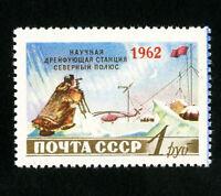 Russia Stamps # 1767a VF OG NH 1962 Overprint