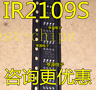 10PCS IR2109S Encapsulation:SOP-8,HALF-BRIDGEDRIVER