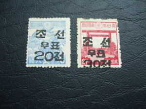 Korea 1946 Japan Surcharged Mint Stamps