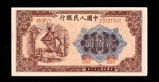 China 1949 200Yuan Paper Money Circulated #100