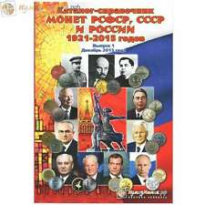 """Catalog  """"Coins of the USSR and Modern Russia 1921-2015 years"""" Issue №1 December"""
