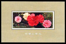 China Stamp 1979 T37M Camellias of Yunnan 云南山茶花 S/S MNH