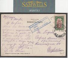 MS00783 1915 GREECE WW1 BULGARIA Occupation PPC *Dedagatch* Makri IONIAN ISLANDS