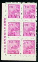 Northeast China 1949 Liberated $1000 Gate Wmked Inscription Block MNH J989