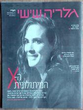 Winona Ryder ISRAEL ISRAELI MAGAZINE Stranger Things