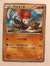 Pokemon Card / Carte Meloetta Promo Holo 161/BW-P