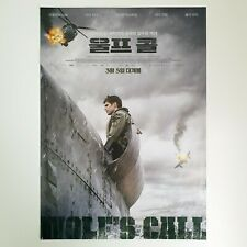 The Wolfs Call Le Chant Du Loup A4 French Movie Flyers Posters Korean Wall Art